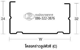 โครงคร่าว ซีลายน์(C line)