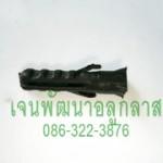 พุกพลาสติกเบอร์ 7 สีดำ