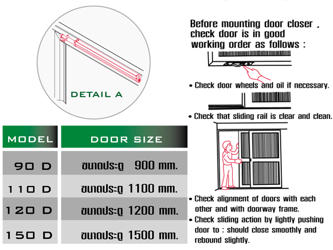 โช็คประตูบานเลื่อน YOMA สีชา 2
