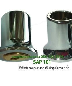 ตัวยึดท่อกลมสแตนเลส SAP-101 (SB900)