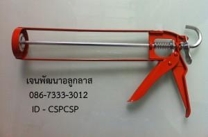 ปืนยิงซิลิโคลน หนา ราคาถูก SAP-GT01