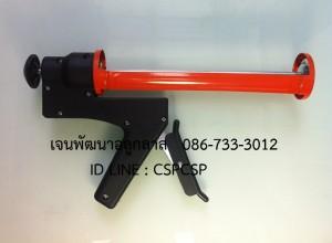 ปืนยิงซิลิโคลน หมุน G-R03
