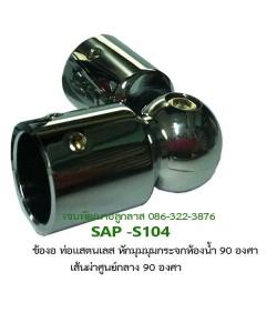 ร้อยท่อ-SAP-S104-หักมุม-90